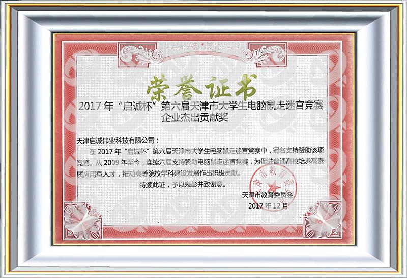 2017年启诚杯第六届天津市大学生电脑鼠走迷宫大赛企业杰出贡献奖