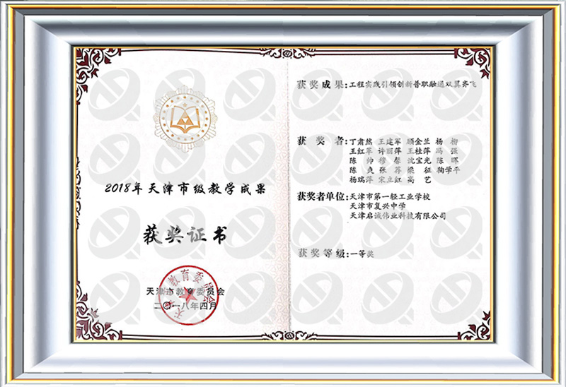 2018年工程实践引领创新普职融通双翼齐飞天津市教学成果奖.0