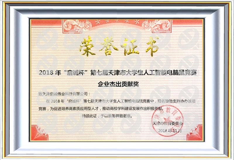2018年启诚杯第七届天津市大学生人工智能电脑鼠竞赛企业杰出贡献奖