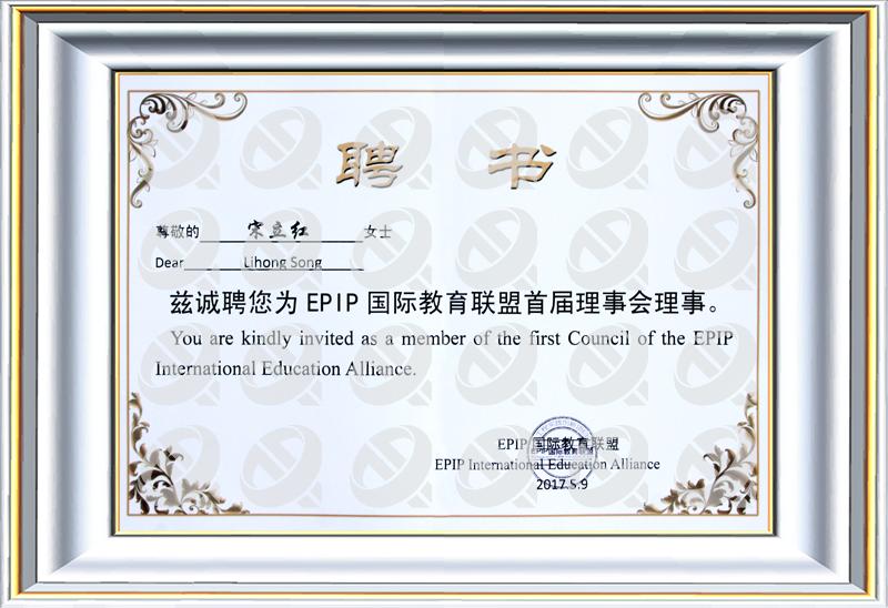 EPIP国际教育联盟理事任命书