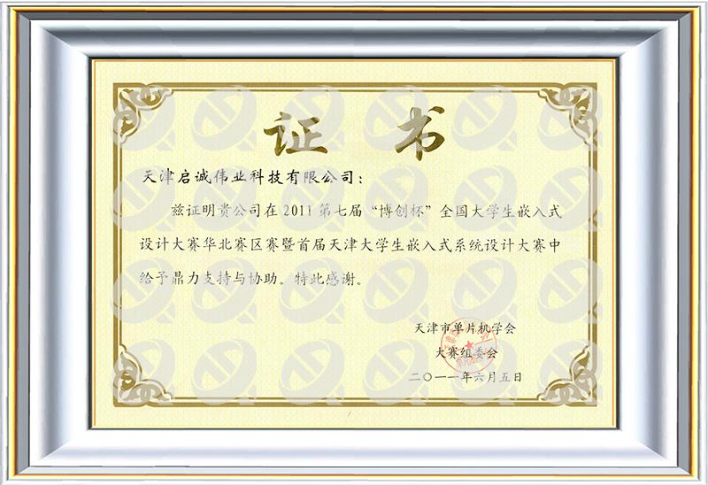 2011年第七届博创杯全国大学生嵌入式设计大赛企业杰出贡献奖