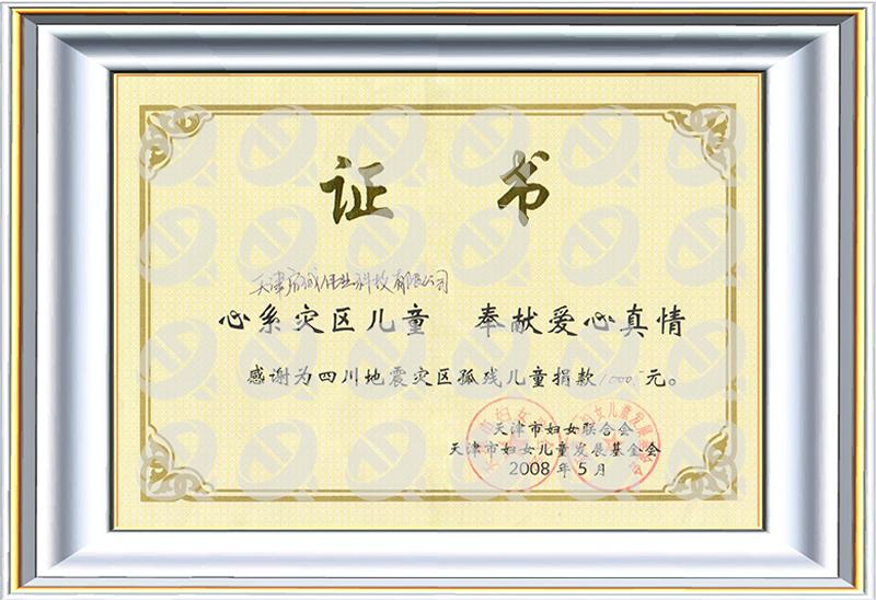 四川地震捐款证书
