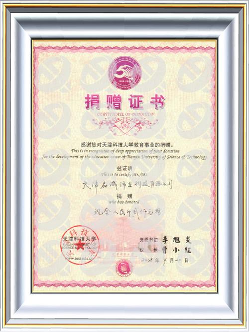 天津科技大学捐款证书
