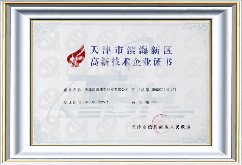天津市滨海新区高新技术企业证书