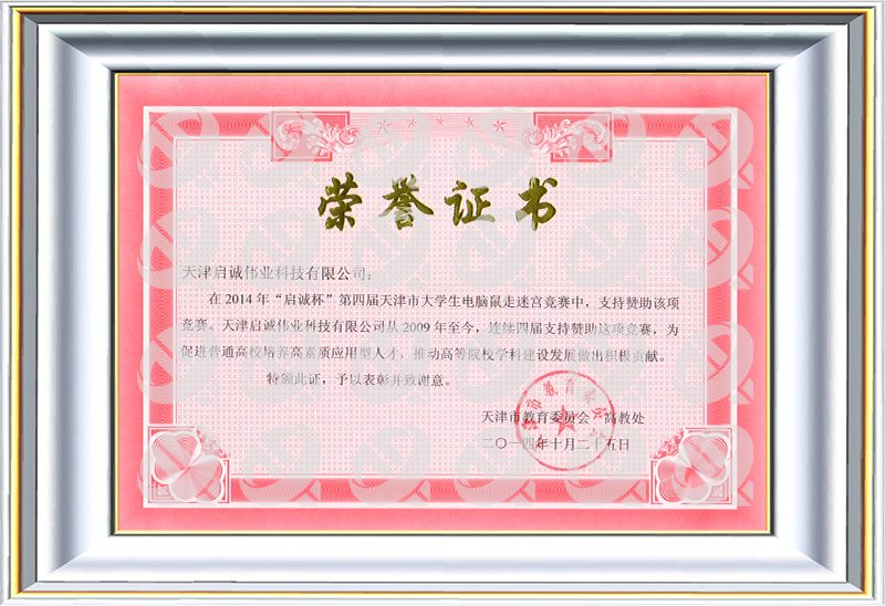 """""""启诚杯""""第四届天津大学生走迷宫竞赛证书"""