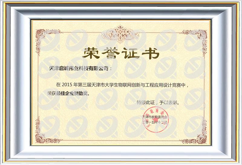 第三届天津大学生物联网证书