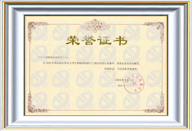物联网大赛荣获企业荣誉奖