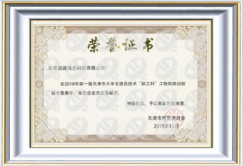 """首届天津市大学生信息技术""""新工科""""工程实践创新技术大赛证书"""