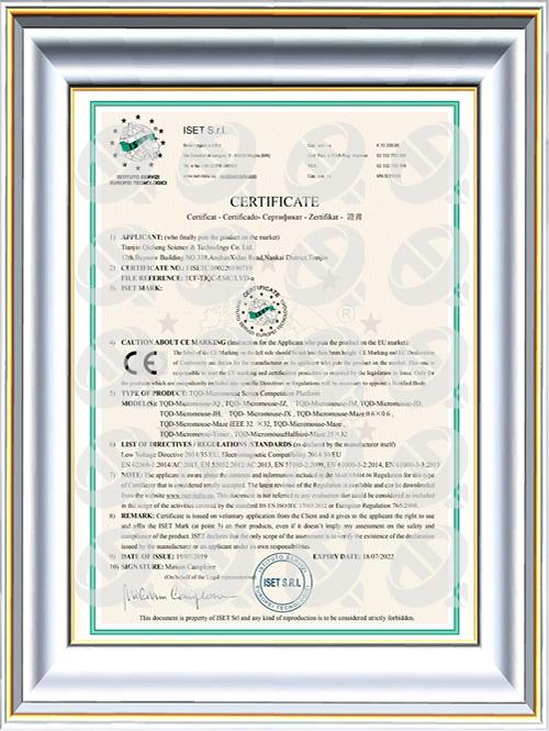 TQD-Micromouse系列竞赛平台CE认证证书