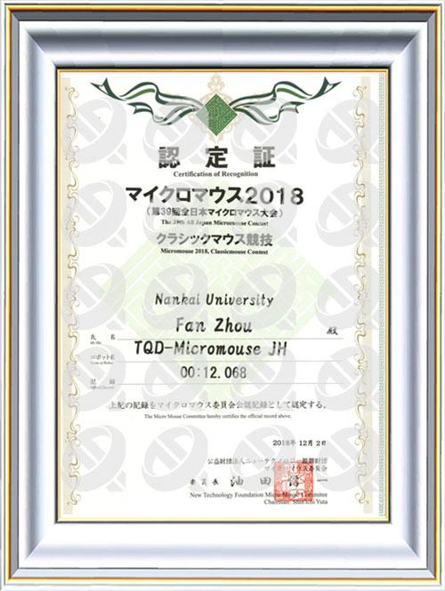 第39届全日本电脑鼠国际公开赛TQD-Micromouse-JH证书