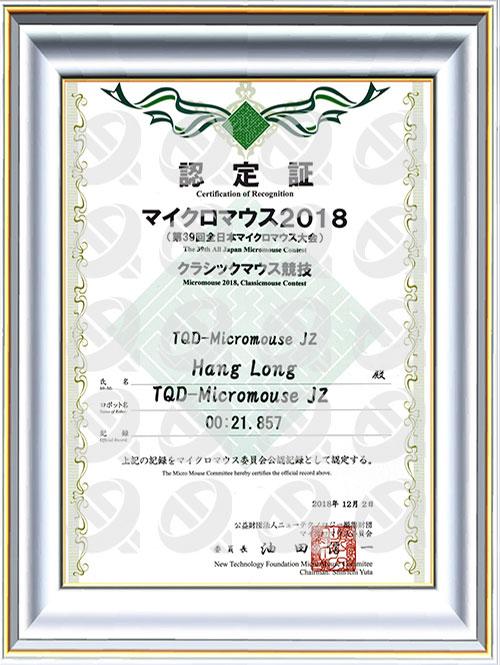 第39届全日本电脑鼠国际公开赛TQD-Micromouse-JZ证书