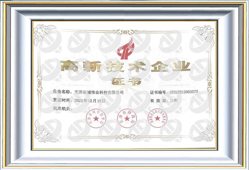 2019年国家级高新企业证书
