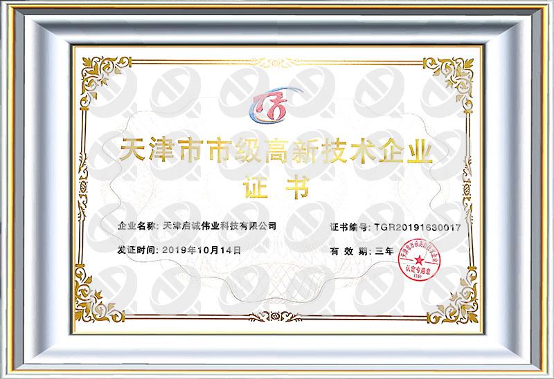 2019年天津市市级高新企业证书