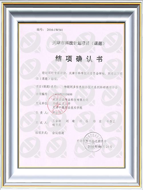 天津市科技计划项目物联网多信息融合技术系列科研教学平台结项确认书