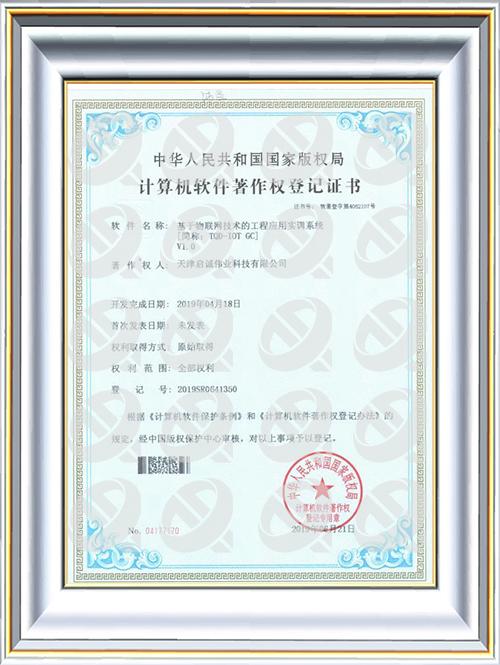 基于物联网技术的工程应用实训系统V1.0