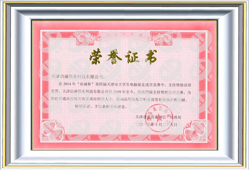 2014年启诚杯第四届天津市大学生电脑鼠走迷宫大赛企业杰出贡献奖