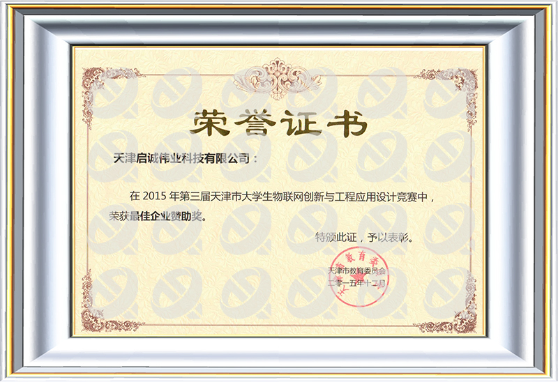 2015年第三届天津市大学生物联网创新与工程应用设计竞赛最佳企业赞助奖