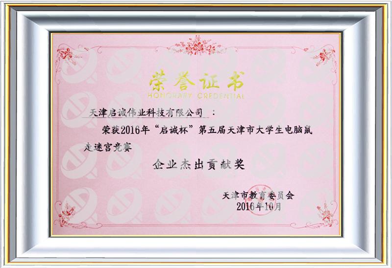 2016年启诚杯第五届天津市大学生电脑鼠走迷宫大赛企业杰出贡献奖