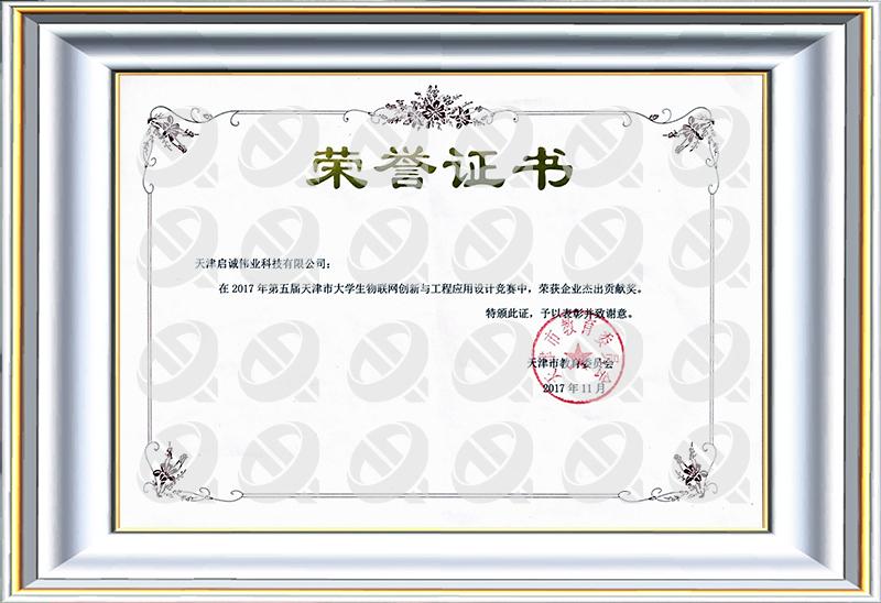 2017年第五届天津市大学生物联网创新与工程应用设计竞赛最佳企业赞助奖